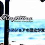 アングラーズリパブリック「New シーラプチャー」登場!!ビッグゲームを支える信頼性とは?