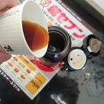 冬場の寒い釣行時に温かいコーヒーを! 各コンビニのコーヒーをサーモスに入れた時の量