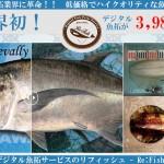 釣った魚の思い出に! 話題の「デジタル魚拓」を作ってみた!
